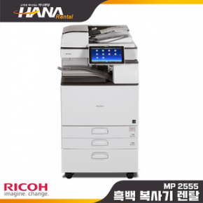 RICOH MP2555